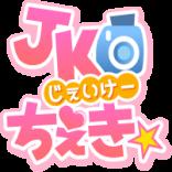 秋葉原リフレ JKちぇき☆