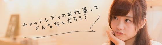 チャットレディ募集 新白河店 福島/いわき チャットレディ募集