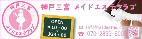 神戸三宮メイドエステクラブ 兵庫・神戸・姫路 リフレ