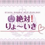 絶対!りょ〜いき♡ 大阪/難波/梅田 派遣リフレ