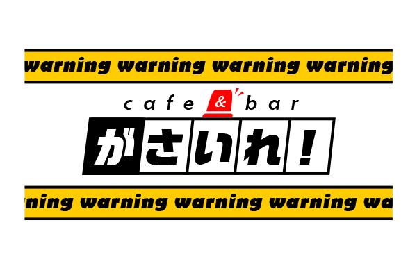 がさいれ! 新宿 コンカフェ