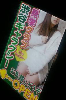 見学店王者 渋谷ギャラクシーの移転先へ!!看板の迫力にも圧巻!!