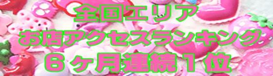 ときめきリフレQunQun 新宿/大久保/高田馬場 派遣リフレ