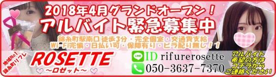 ロゼット錦糸町店 錦糸町/浅草/浅草橋 リフレ