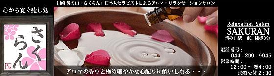 溝の口「さくらん」 神奈川/横浜/川崎 メンズエステ/店舗型