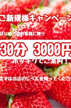 池袋いちご 3000円イベント開催中!!可愛い新人続々入店♪