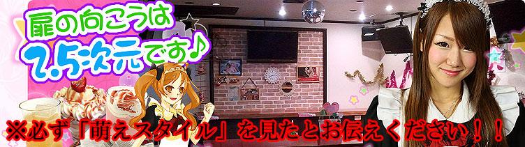 兵庫メイド喫茶 ビューティービースト 兵庫・神戸・姫路 メイドカフェ