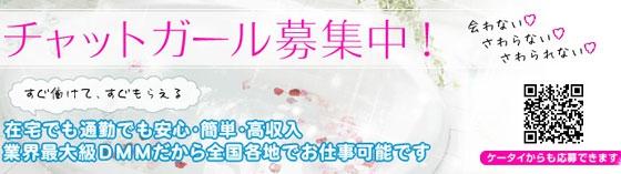 チャットレディ募集 須賀川店 福島/いわき チャットレディ募集