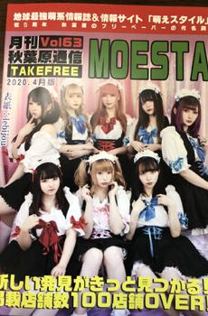毎月25日はMOESTAの日!WEBも雑誌もよろしくお願いします☆