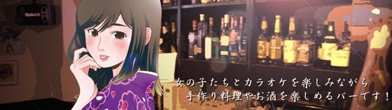 アルテマ 大阪/難波/梅田 コンセプトカフェ/コンカフェ