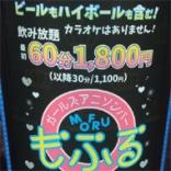 もふる歌舞伎町店 新宿/歌舞伎町 アニソンカフェバー