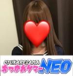 おつかれサマーネオ~NEO