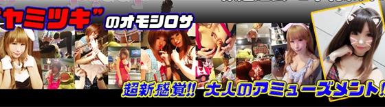 パンチラ喫茶パンキッシュ 新宿/大久保/高田馬場 コンセプトカフェ/コンカフェ