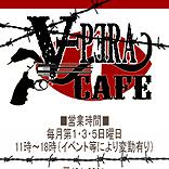 秋葉原男装カフェ【ViperaCafe】 ++ヴァイパーカフェ++ 秋葉原 男装喫茶