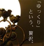 アンダンテ 大阪/難波/梅田 メイドカフェ