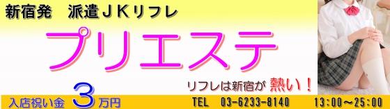 JKリフレ プリエステ 新宿/大久保/高田馬場 派遣リフレ