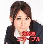 エマーブル秋葉原「新業種」ガールズラウンジ! 秋葉原 コンカフェ/コンセプトカフェ