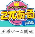 川崎 セクキャバ2πあ~る(2パイアール)