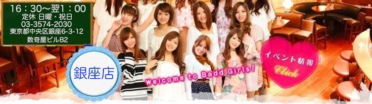 BADD GIRLS(バッドガールズ)銀座店 六本木/赤坂/銀座 女子大生カフェ