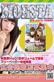 NO.1見学店渋谷ギャラクシー移転!!オープン日は9月5日!!!