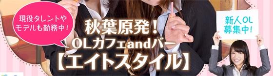 OLカフェ エイトスタイル 秋葉原 アイドルカフェ
