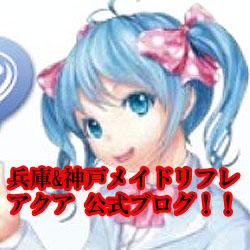 兵庫&神戸 リフレ求人 メイドリフレアクア