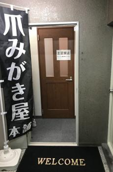 爪磨き屋 秋葉原店 店内画像公開☆割引情報あり♪