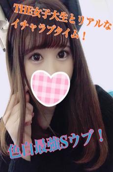 渋谷ジェリー新人祭り!!渋谷の癒しリフレはここで決まり☆