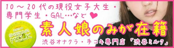 渋谷ミルク 渋谷 オナクラ・手コキ風俗