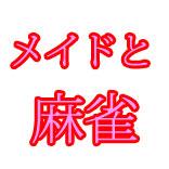 麻雀ウェルカムAKIBA店