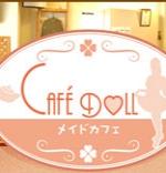 カフェドール本店(Cafe Doll) 大阪/難波/梅田 メイドカフェ