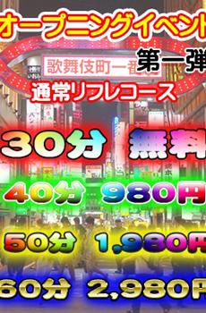 激安を超えた!!新宿きゃらぽの無料イベントは25日まで!!
