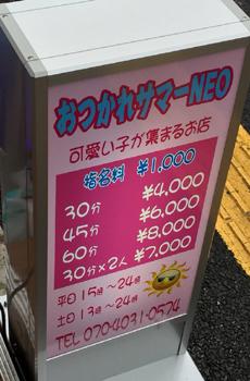 おつかれさまー新宿体験入店ちゃん2名出勤♪超可愛い子います