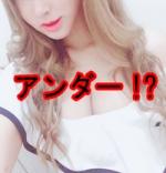 派遣リフレ『新宿・池袋アンダー』