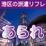 港区あられ 六本木/赤坂/銀座 派遣リフレ