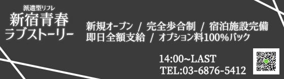 新宿青春ラブストーリー 新宿/大久保/高田馬場 派遣リフレ