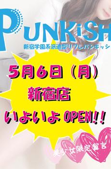 ハズレがいないリフレ店!!パンキッシュ新宿店オープン☆