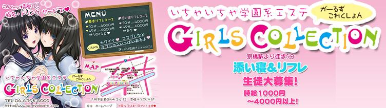 いちゃいちゃ学園系エステ GIRLS COLLECTION 大阪/難波/梅田 リフレ
