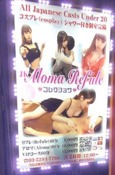 アキコレ新人激カワ♪アロマもリフレもある人気店!!