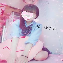30番♡ゆりな