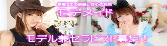 モデメイド撮影会&レンタルスタジオ
