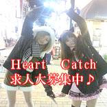 ハートキャッチ~はーときゃっち~ 東京駅近辺出張派遣 コンセプトカフェ/コンカフェ