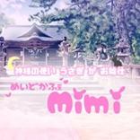 浦和メイドカフェmimi~みみ~ 埼玉/大宮/川口/ メイドカフェ