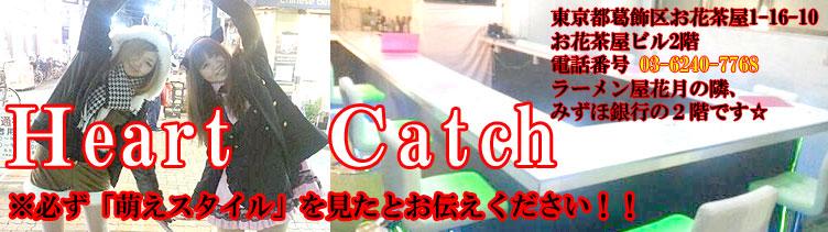 ハートキャッチ~はーときゃっち~ 東京駅近辺出張派遣 コンセプトカフェバー