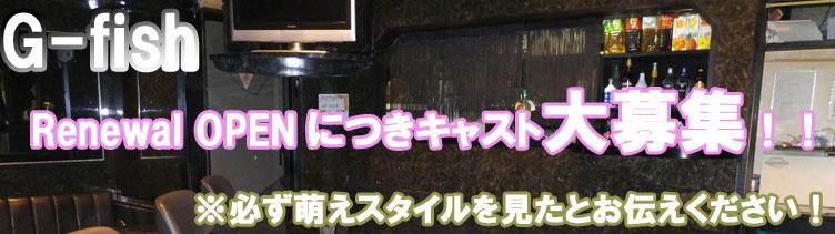 高円寺 G-fish(ジーフィッシュ) 中野/国分寺/高円寺 コンセプトカフェバー