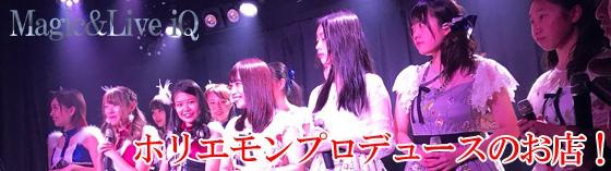 Magic&Live iQ 六本木/赤坂/銀座 アイドルカフェ